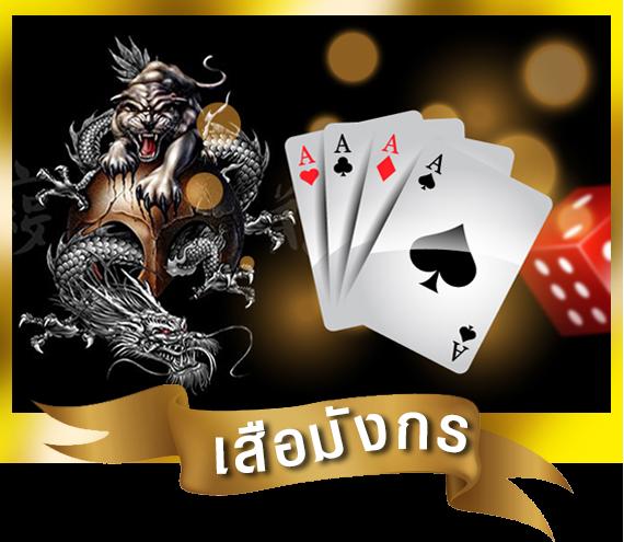 เกมไพ่เสือมังกร ออนไลน์ (Tiger Dragon Card Game)